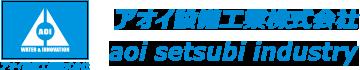 岡崎市指定水道工事店【アオイ設備工業株式会社】