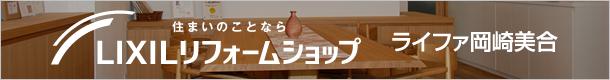 リクシルリフォームショップライファ岡崎美合